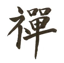 Zen Character 01